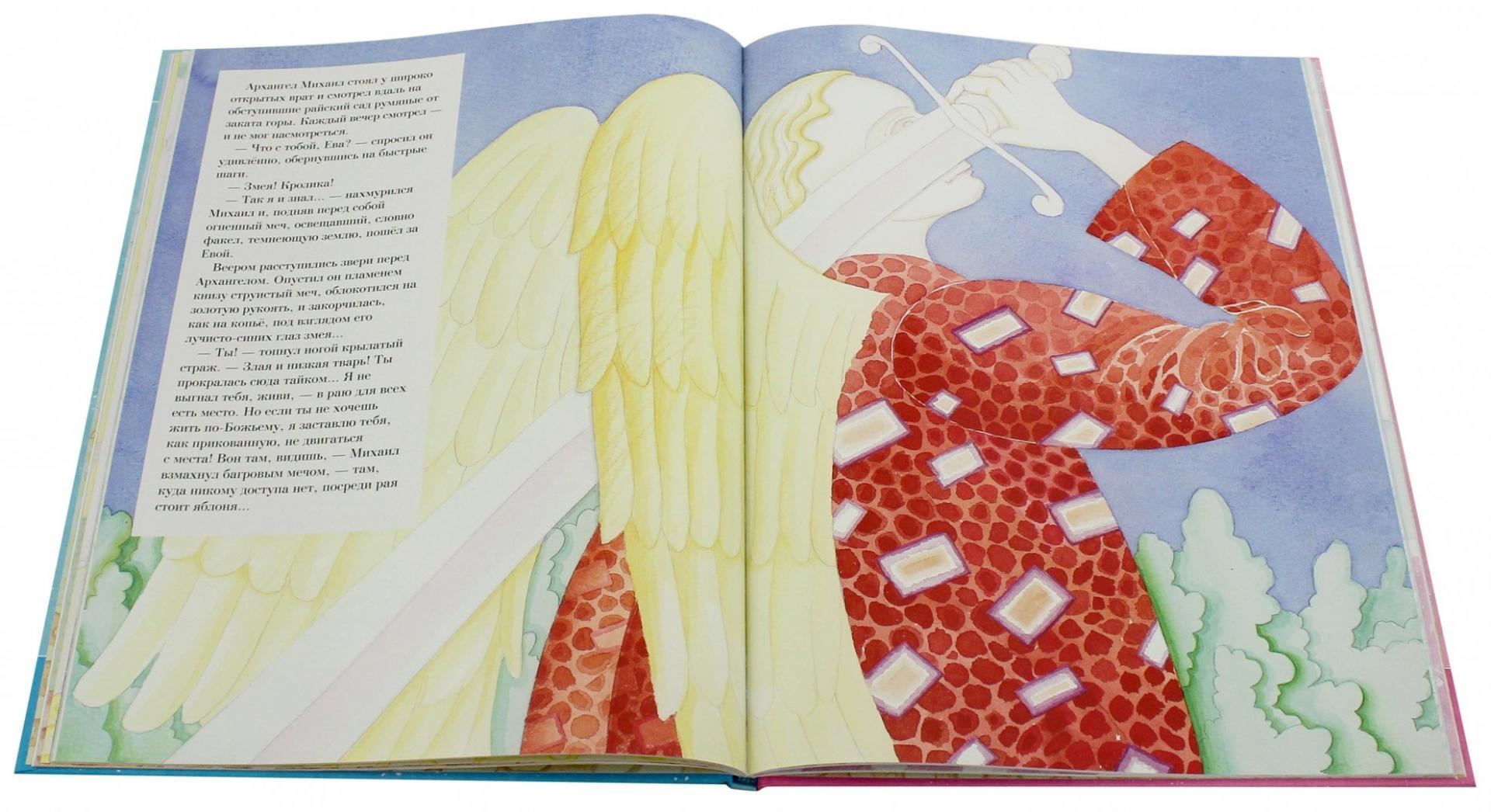 Иллюстрация 1 из 46 для Библейские сказки - Саша Черный | Лабиринт - книги. Источник: Лабиринт