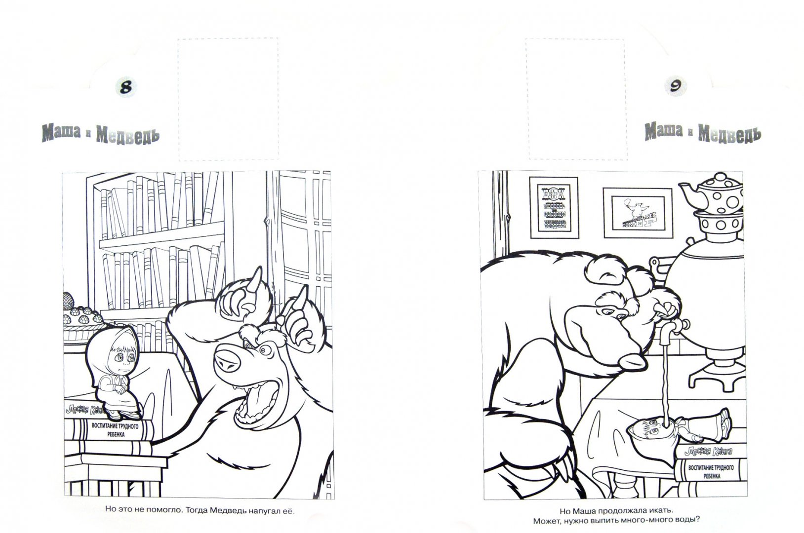 """Иллюстрация 1 из 7 для Наклей и раскрась """"Маша и Медведь"""" (№ 1264)   Лабиринт - книги. Источник: Лабиринт"""
