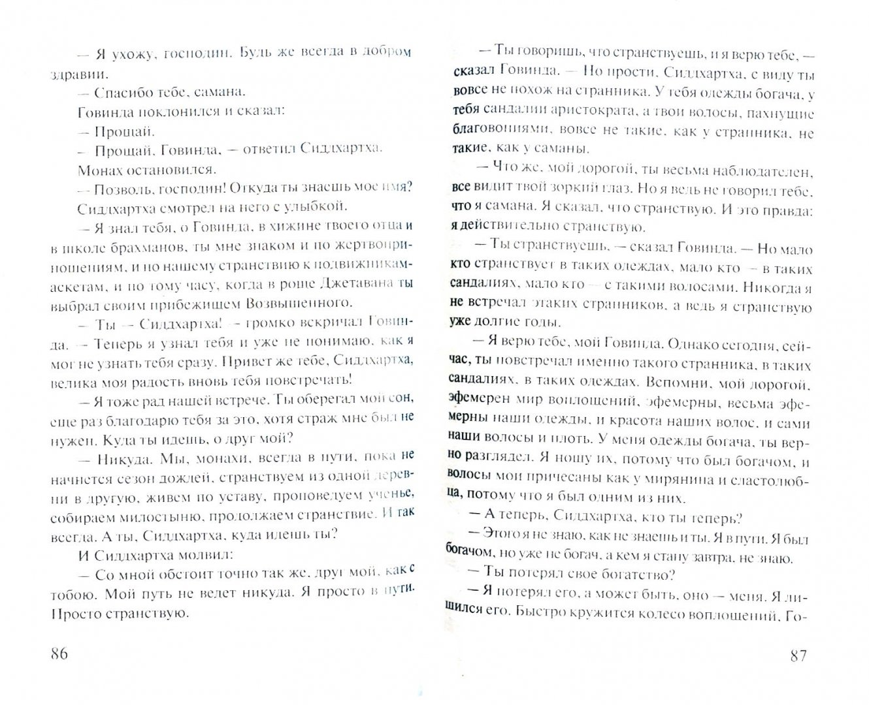 Иллюстрация 1 из 2 для Сиддхартха. Путешествие к земле Востока - Герман Гессе   Лабиринт - книги. Источник: Лабиринт