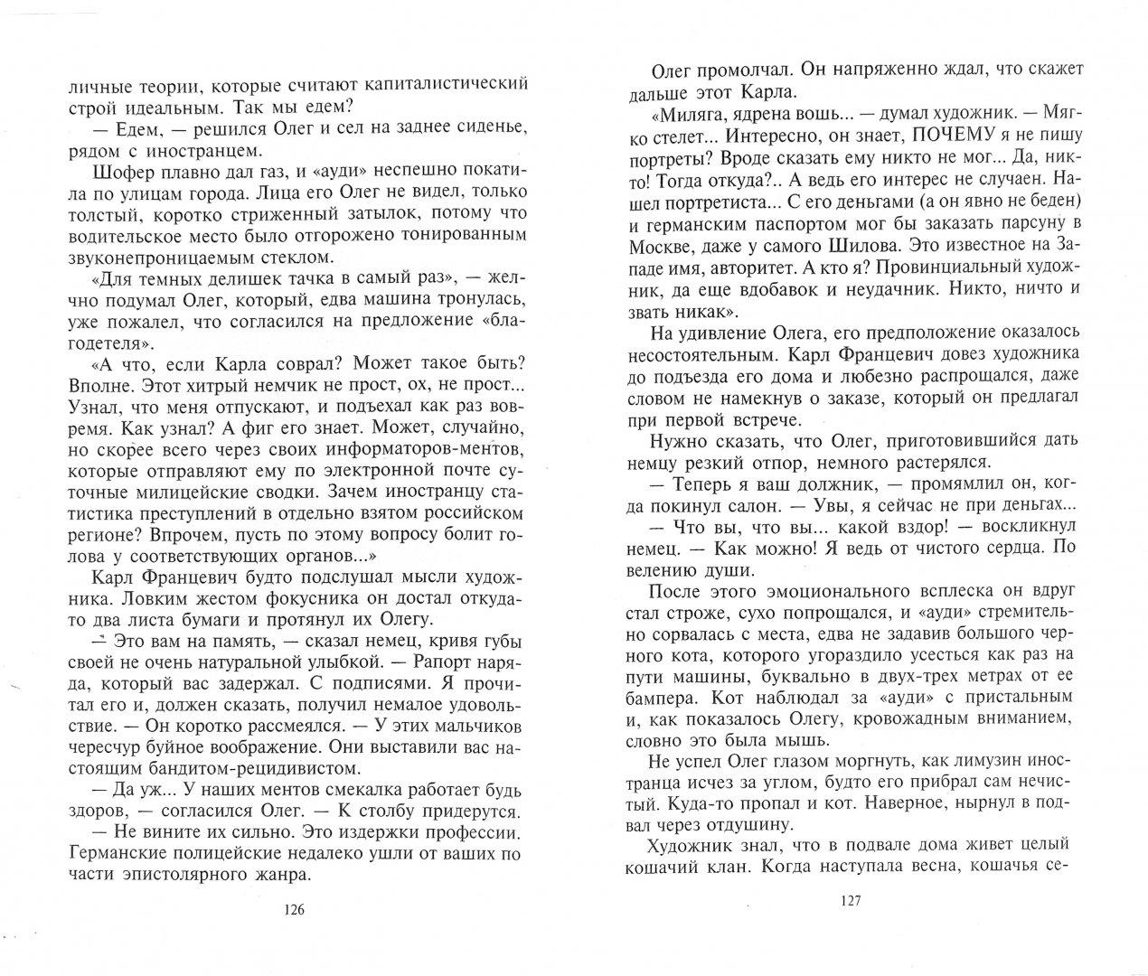 Иллюстрация 1 из 6 для Окаянный талант - Виталий Гладкий   Лабиринт - книги. Источник: Лабиринт