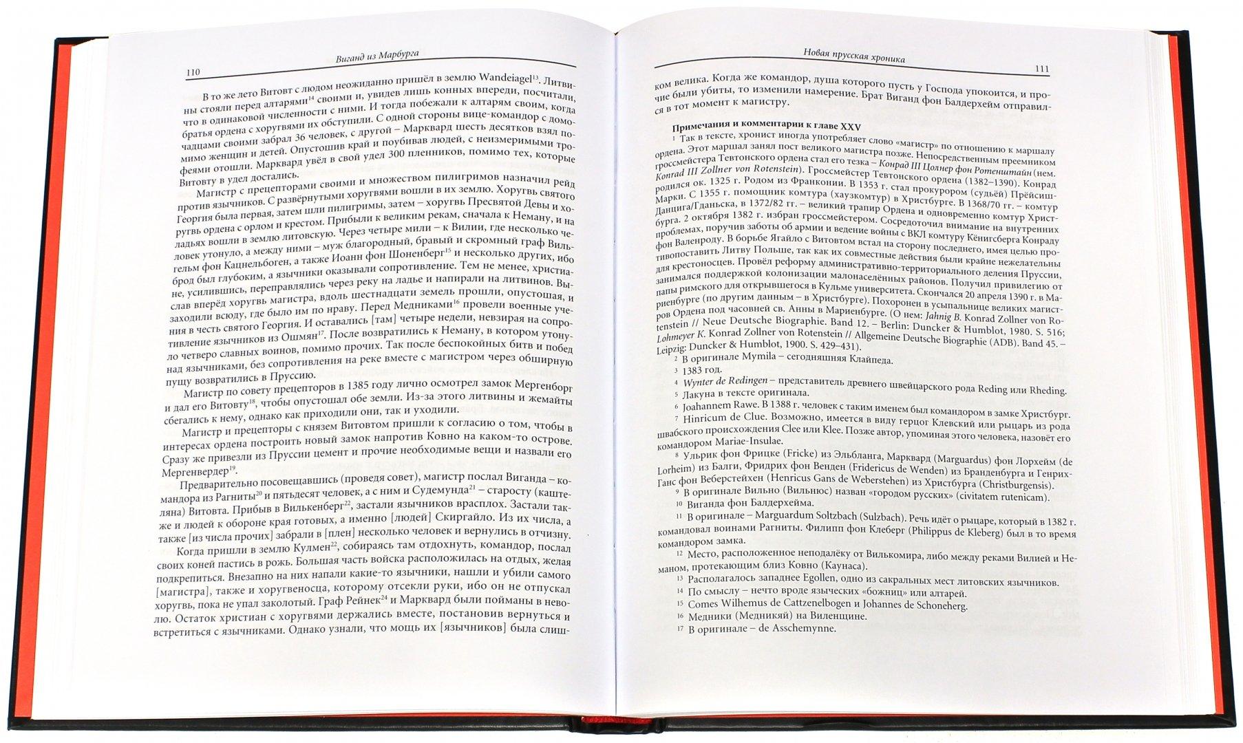 Иллюстрация 1 из 52 для Новая прусская хроника - из Виганд   Лабиринт - книги. Источник: Лабиринт