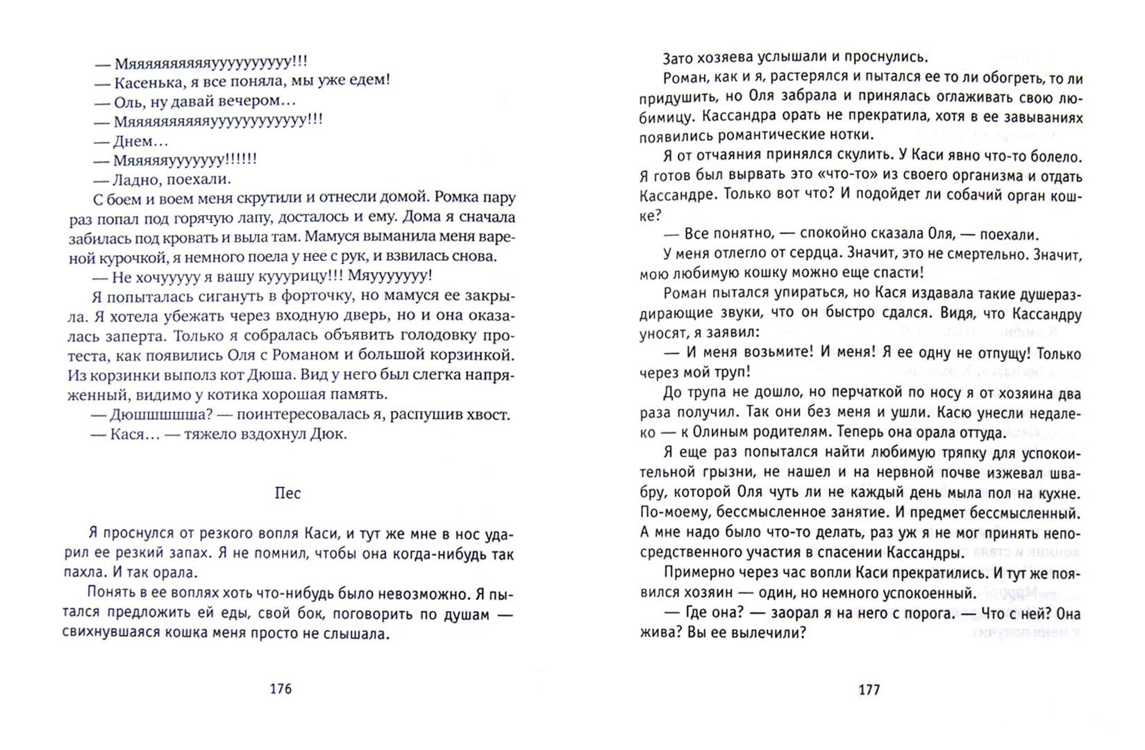 Иллюстрация 1 из 19 для Как кошка с собакой - Жвалевский, Пастернак   Лабиринт - книги. Источник: Лабиринт