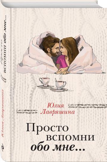 "Книга: ""Просто вспомни обо мне…"" - Юлия Лавряшина. Купить книгу ..."