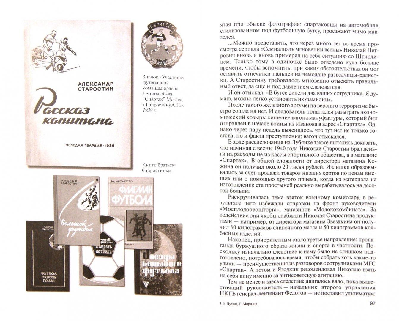 Иллюстрация 1 из 27 для Братья Старостины - Духон, Морозов   Лабиринт - книги. Источник: Лабиринт