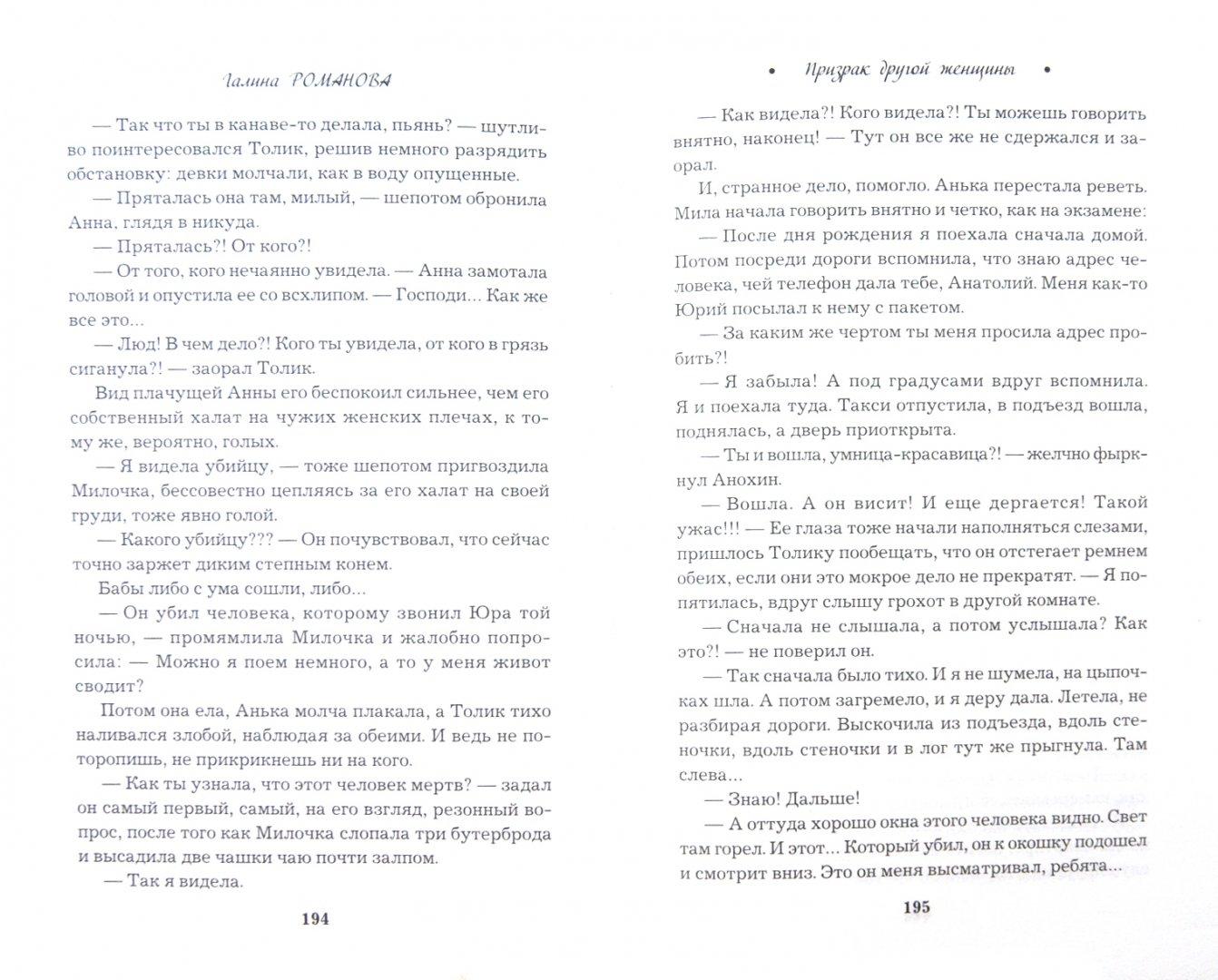 Иллюстрация 1 из 2 для Призрак другой женщины - Галина Романова | Лабиринт - книги. Источник: Лабиринт