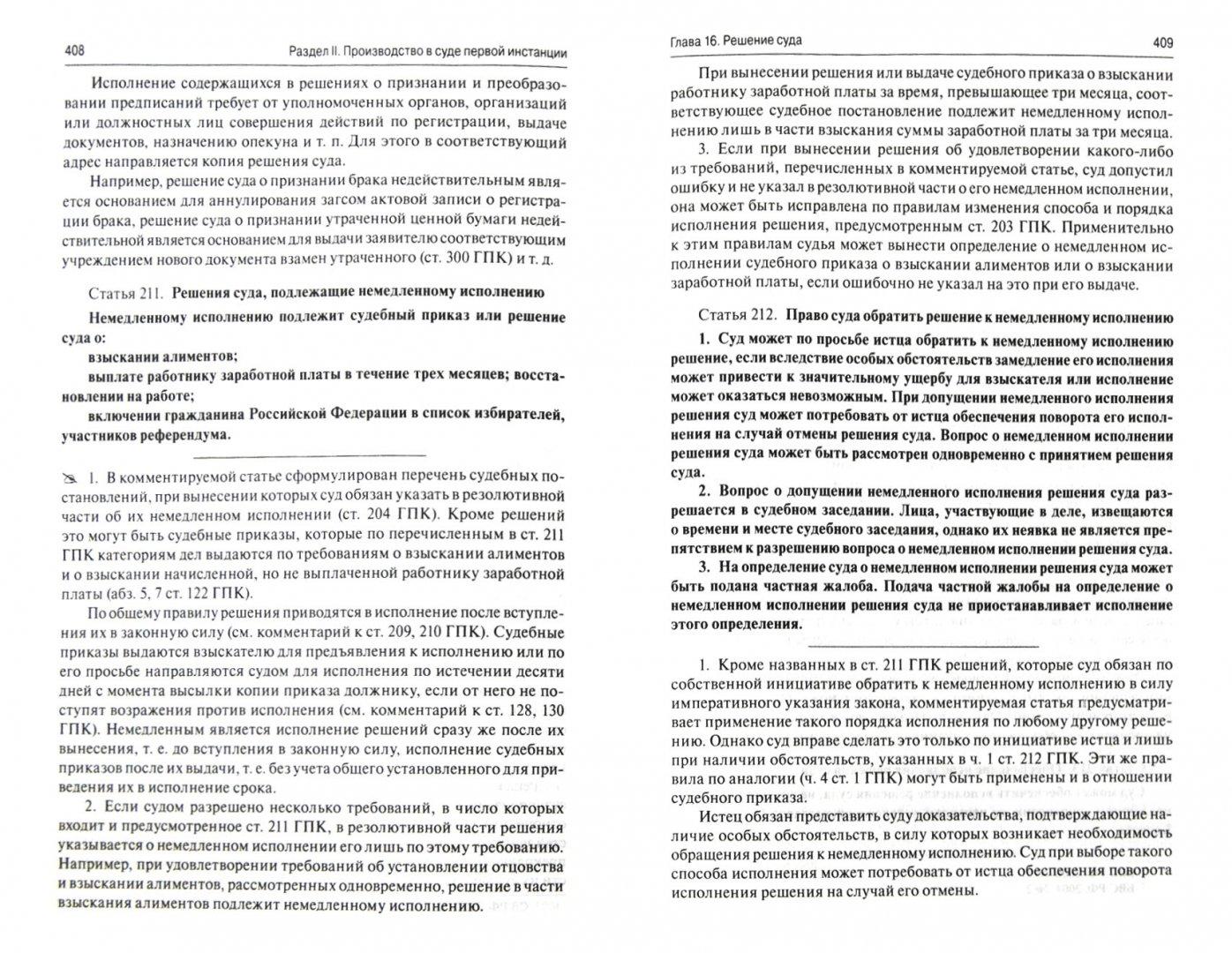 Иллюстрация 1 из 3 для Комментарий к Гражднскому Процессуальному Кодексу Российской Федерации (постатейный) - Алексеева, Аргунов, Горохов | Лабиринт - книги. Источник: Лабиринт