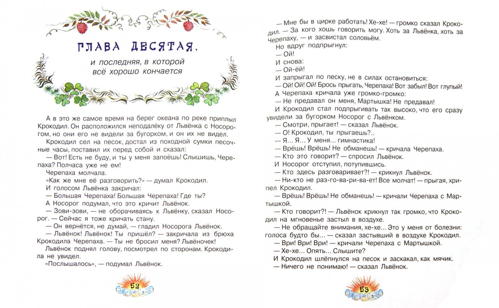Иллюстрация 1 из 30 для Я на солнышке лежу - Сергей Козлов   Лабиринт - книги. Источник: Лабиринт