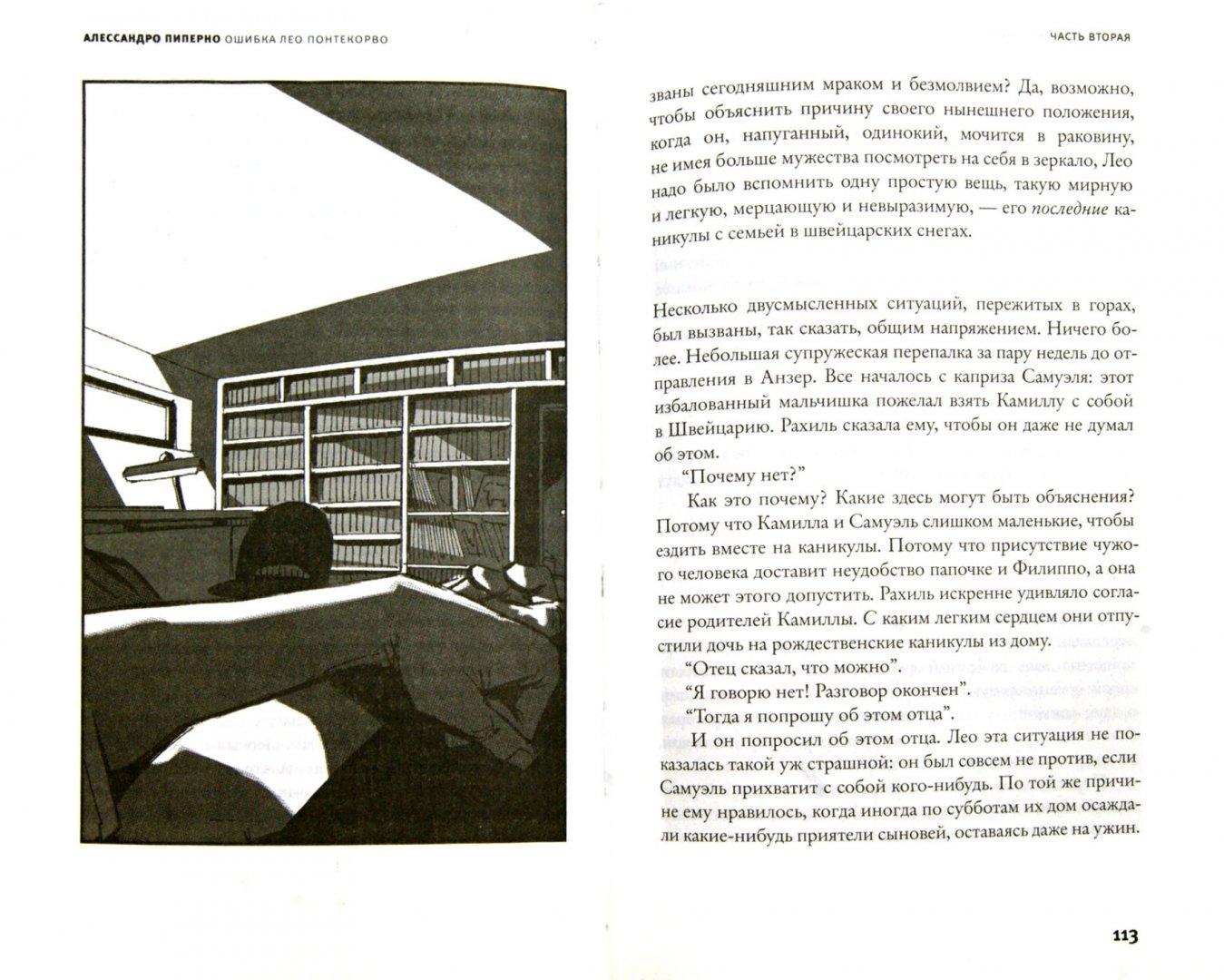 Иллюстрация 1 из 23 для Ошибка Лео Понтекорво - Алессандро Пиперно   Лабиринт - книги. Источник: Лабиринт
