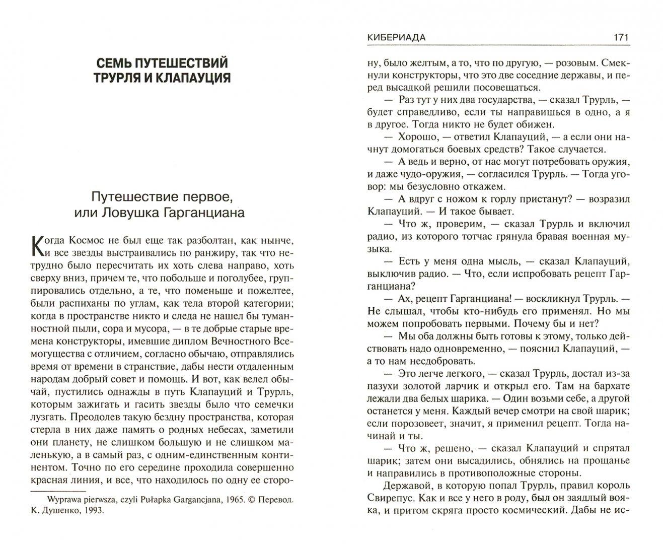 Иллюстрация 1 из 22 для Кибериада. Сказки роботов - Станислав Лем | Лабиринт - книги. Источник: Лабиринт