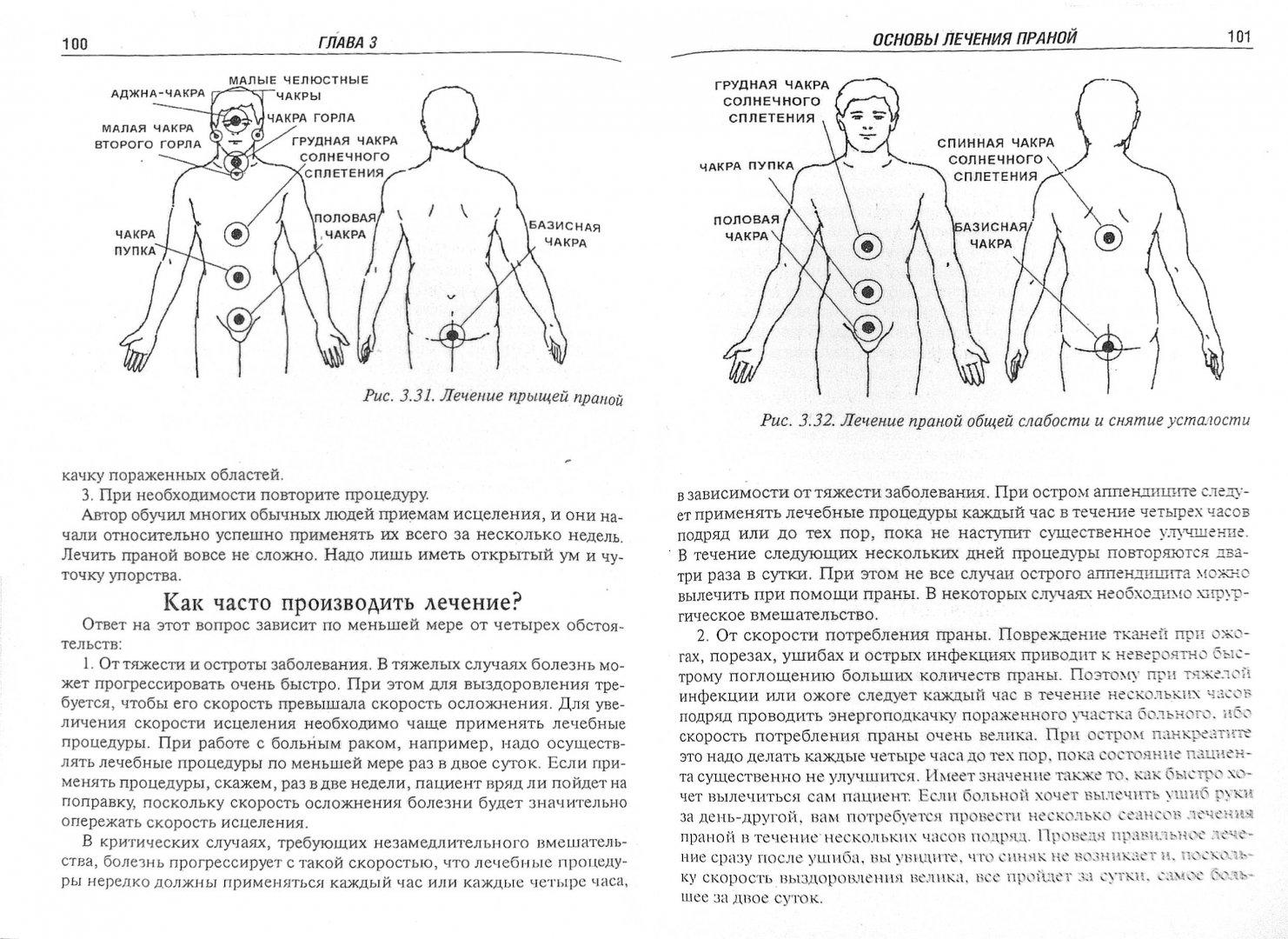 Иллюстрация 1 из 11 для Чудеса исцеления праной - Чой Суи | Лабиринт - книги. Источник: Лабиринт