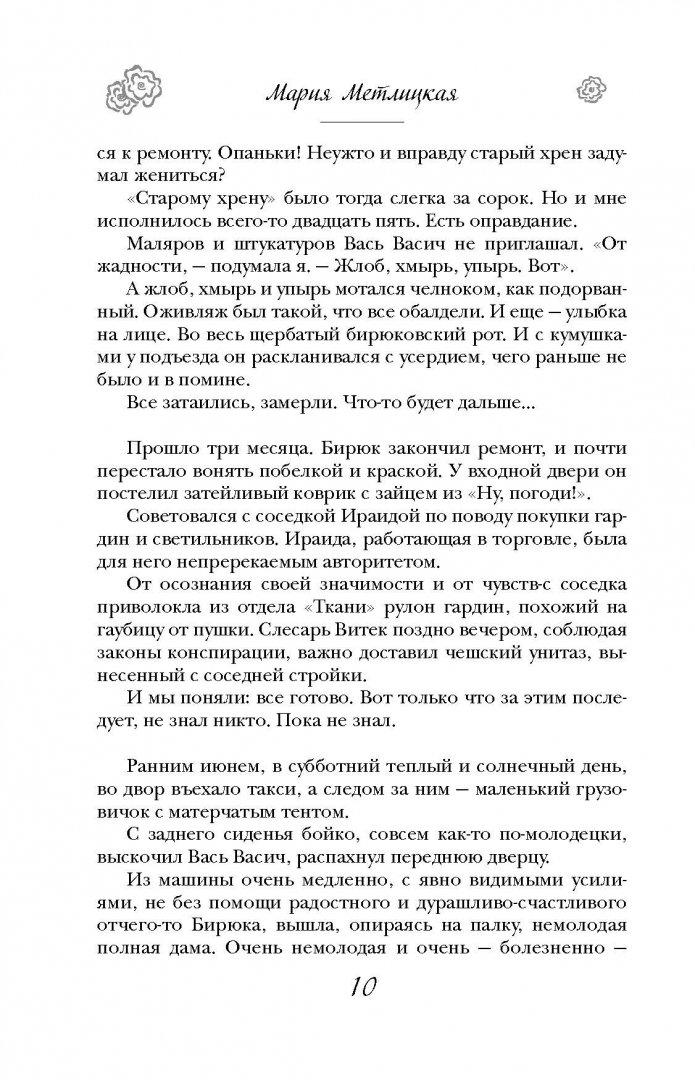 Иллюстрация 5 из 13 для Такова жизнь - Мария Метлицкая | Лабиринт - книги. Источник: Лабиринт