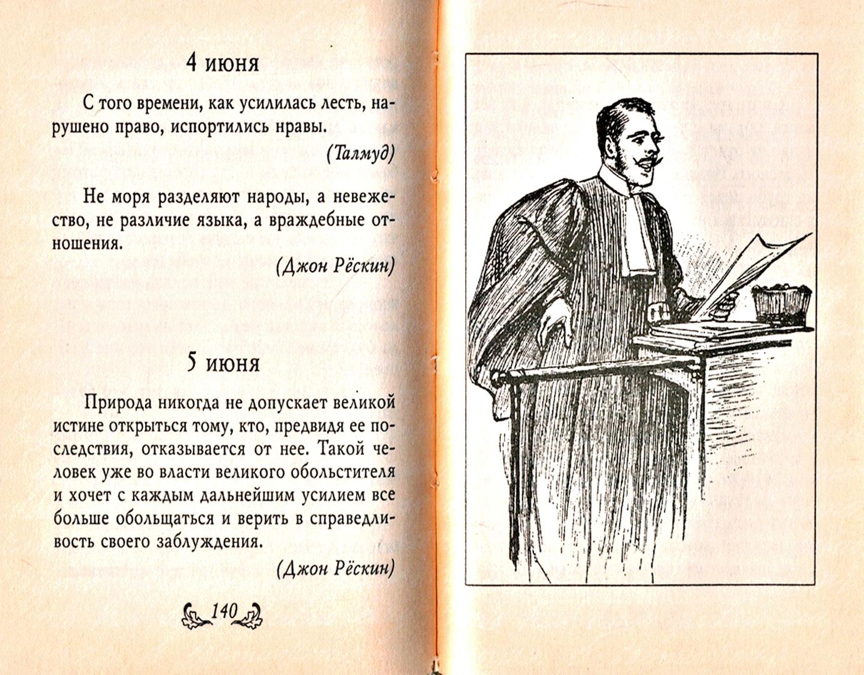 Иллюстрация 1 из 3 для Мысли мудрых людей на каждый день - Лев Толстой | Лабиринт - книги. Источник: Лабиринт