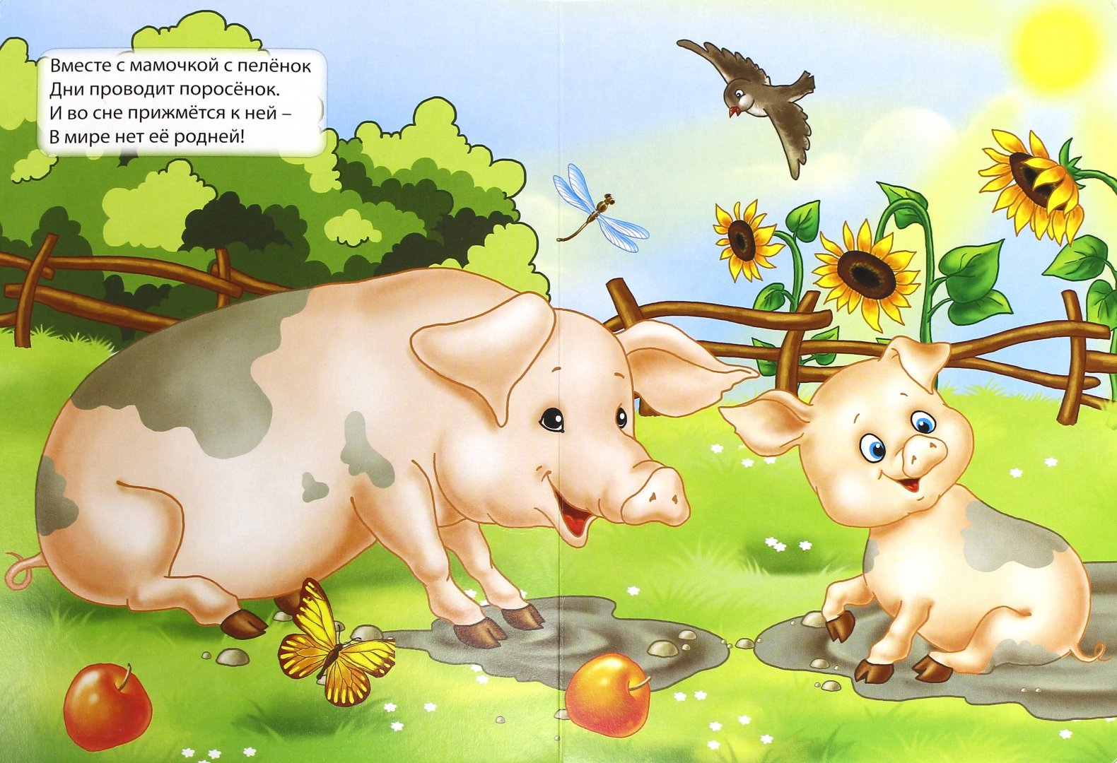 гора, картинки для малышей мама и детеныш счастливым каждый
