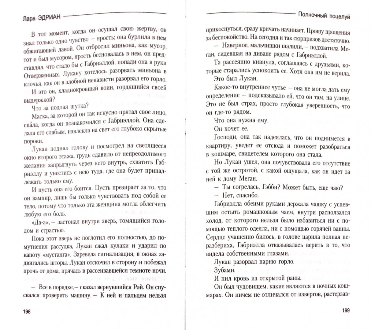 Иллюстрация 1 из 8 для Полночный поцелуй - Лара Эдриан | Лабиринт - книги. Источник: Лабиринт