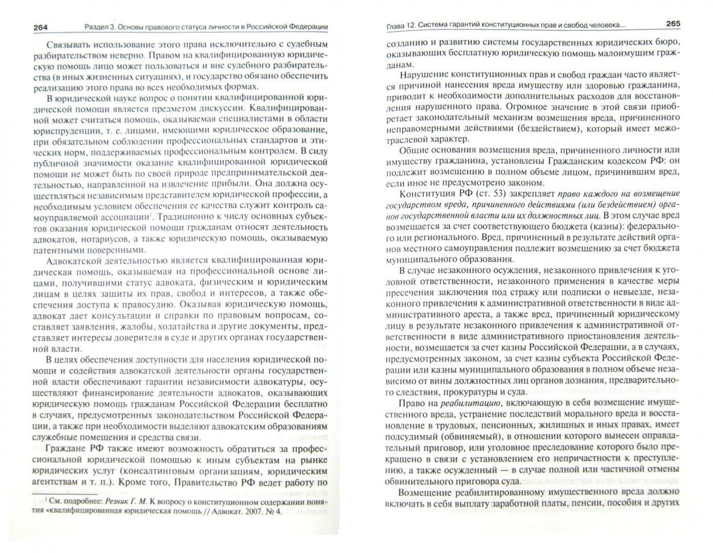 Иллюстрация 1 из 33 для Конституционное право. Учебник для бакалавров - Фадеев, Варлен, Дорошенко, Зенкин   Лабиринт - книги. Источник: Лабиринт