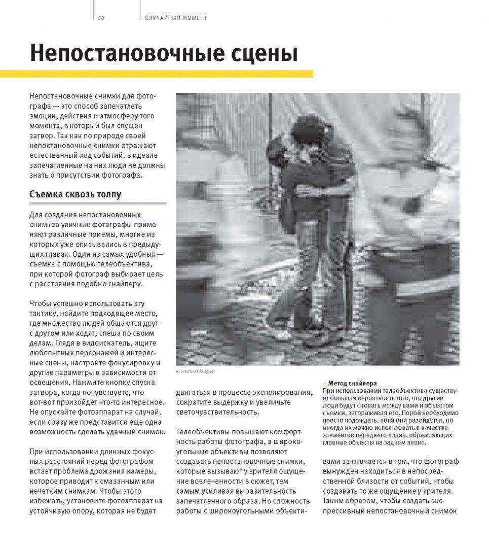 Иллюстрация 13 из 54 для Школа фотографии Майкла Фримана. Уличная фотография - Майкл Фриман | Лабиринт - книги. Источник: Лабиринт