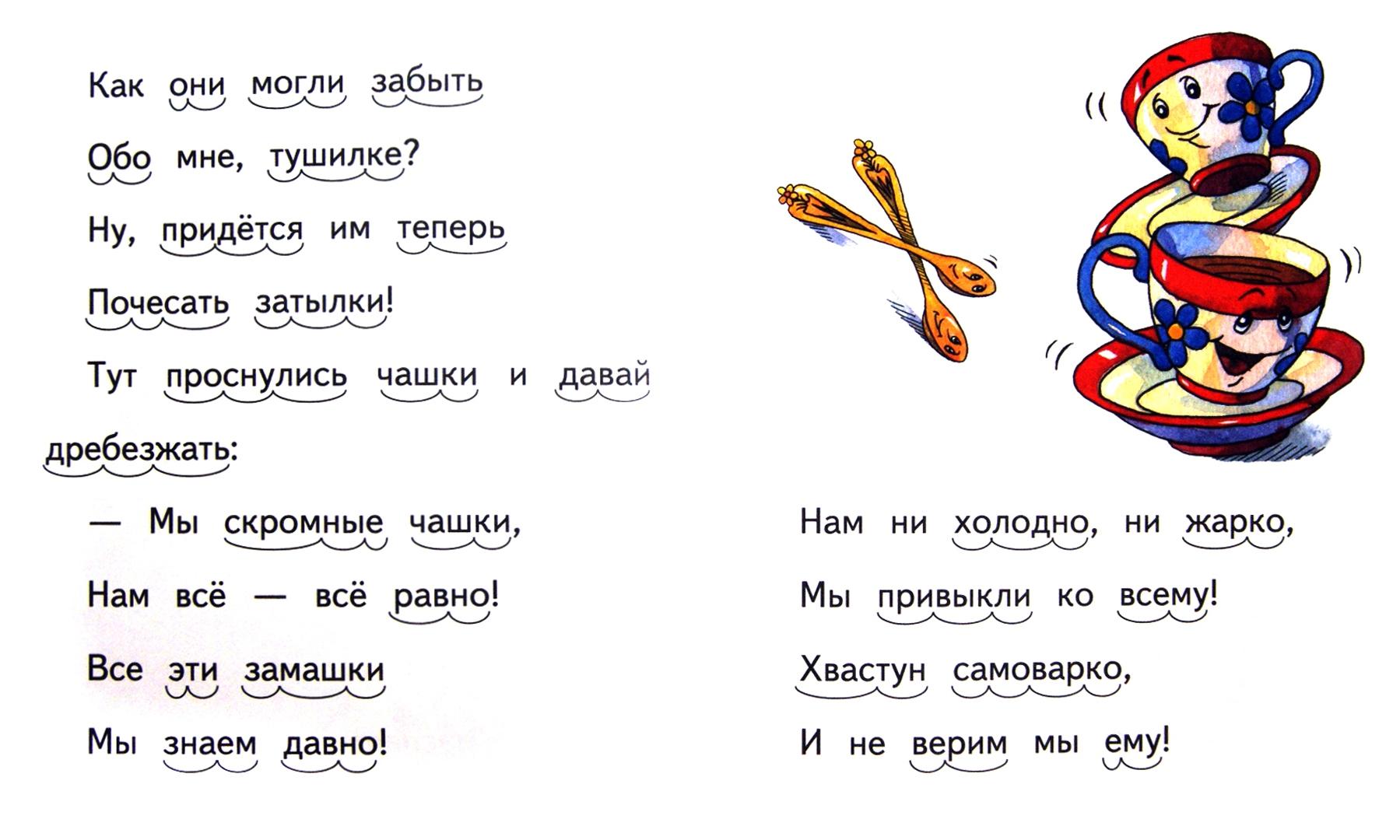 Иллюстрация 1 из 24 для Самовар - Максим Горький | Лабиринт - книги. Источник: Лабиринт