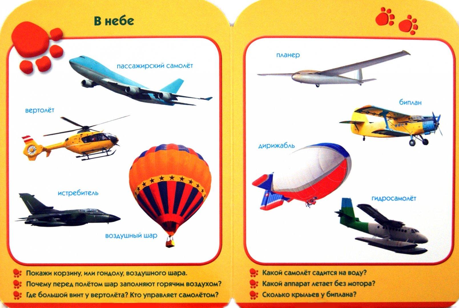 Иллюстрация 1 из 11 для Техника. Развиваем малыша (2-3 года)   Лабиринт - книги. Источник: Лабиринт