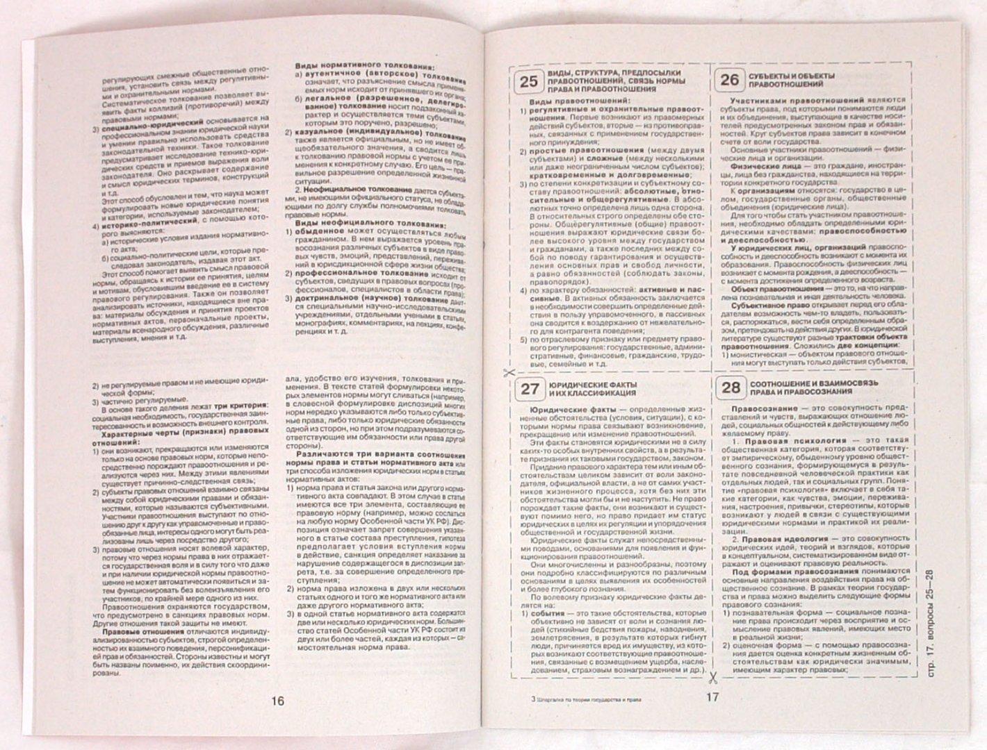 Иллюстрация 1 из 2 для Шпаргалка по теории государства и права | Лабиринт - книги. Источник: Лабиринт