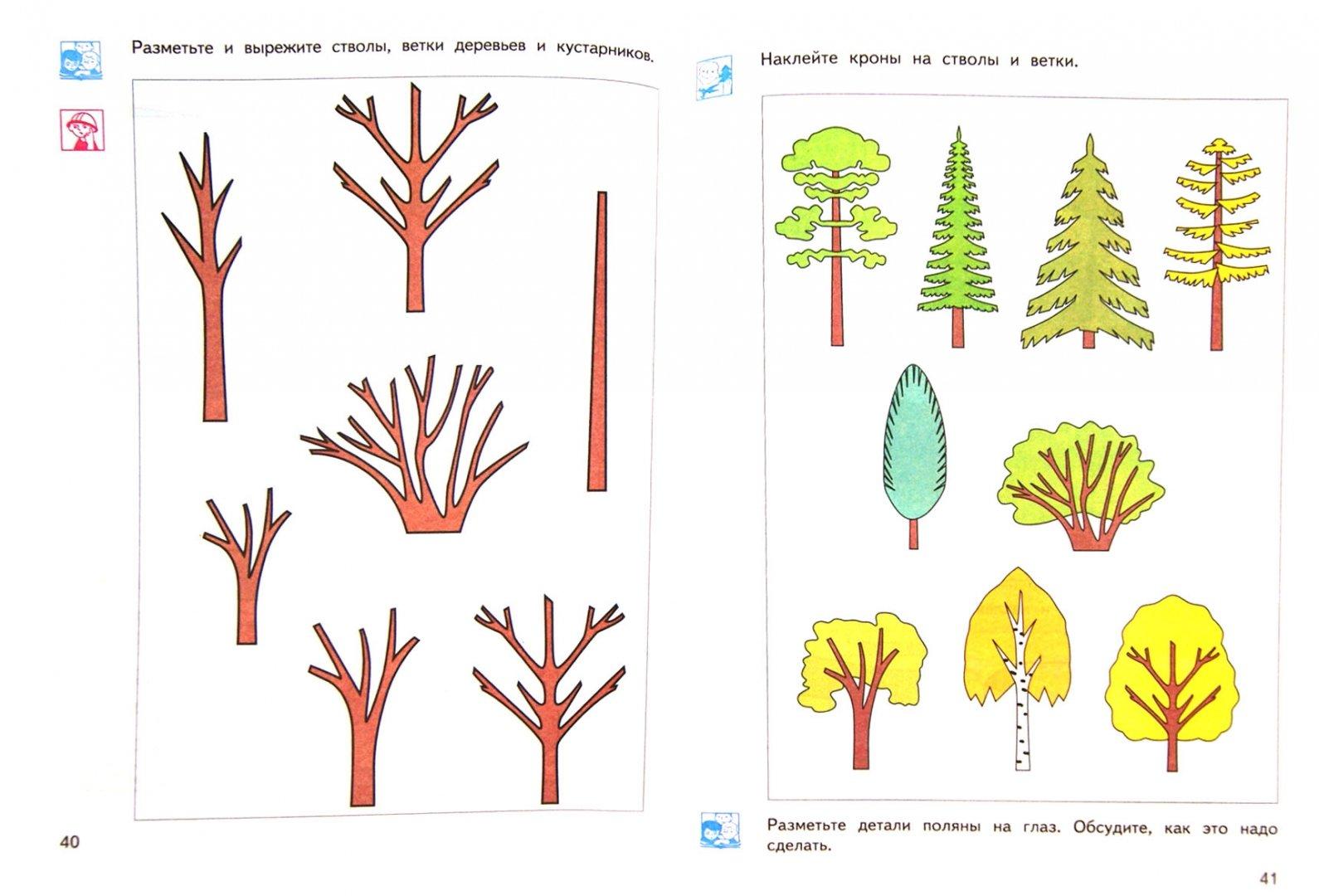 можно открытка ландшафт урок технологии шаблоны идеально сочетает яркую