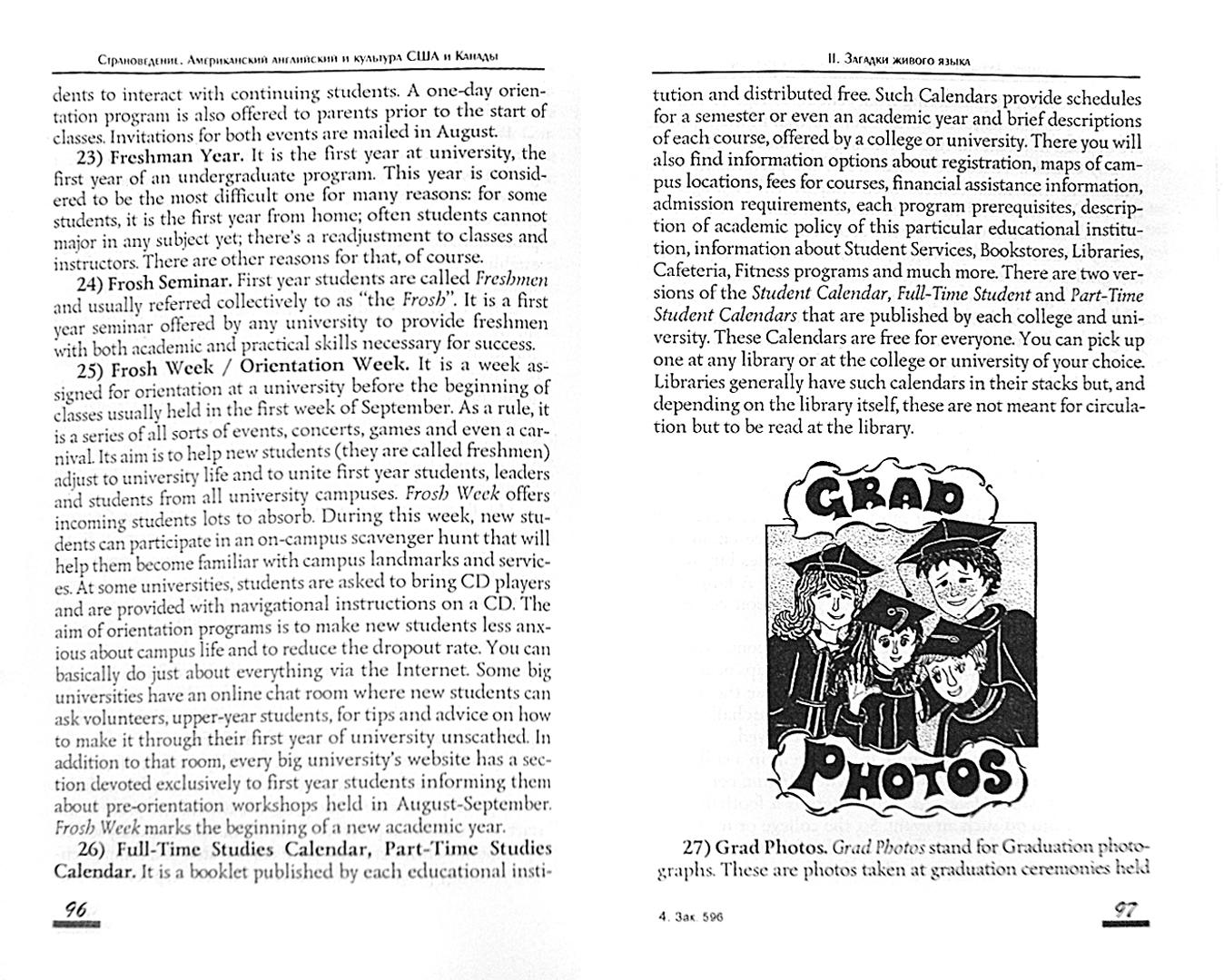 Иллюстрация 1 из 28 для Страноведение. Американский английский и культура США и Канады - Алина Бикеева   Лабиринт - книги. Источник: Лабиринт