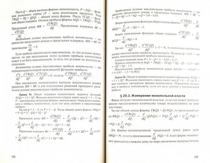 Ценообразование задачи с решением решении задач филиппова