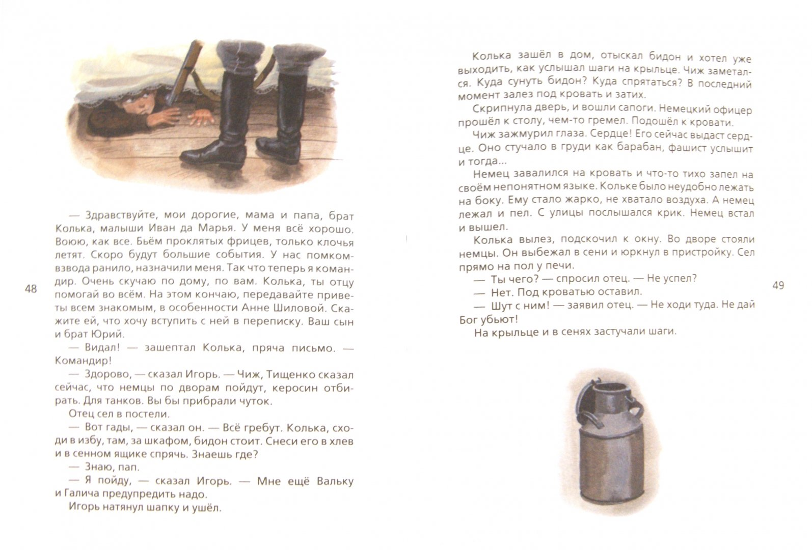 Иллюстрация 1 из 43 для Шпана заветная - Илья Ильин   Лабиринт - книги. Источник: Лабиринт
