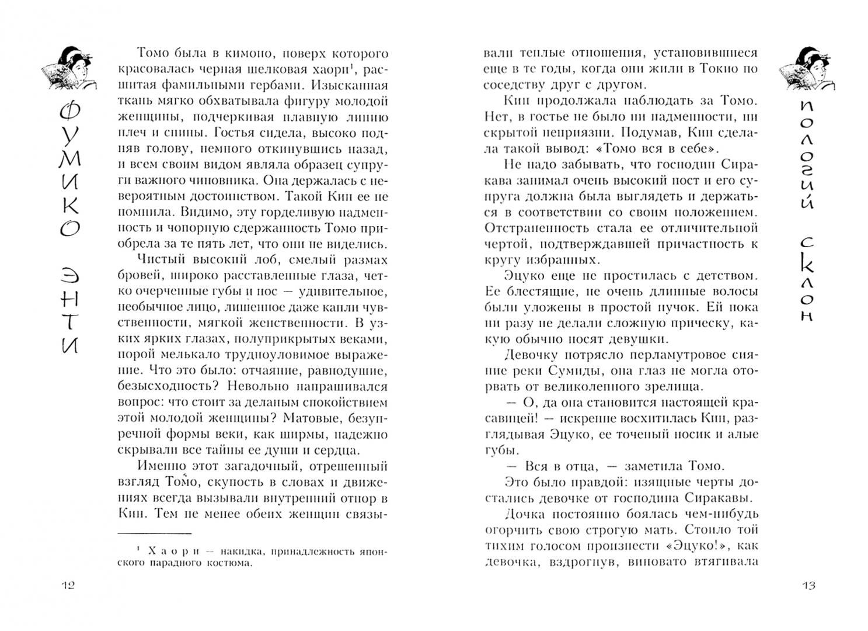 Иллюстрация 1 из 3 для Пологий склон - Фумико Энти   Лабиринт - книги. Источник: Лабиринт