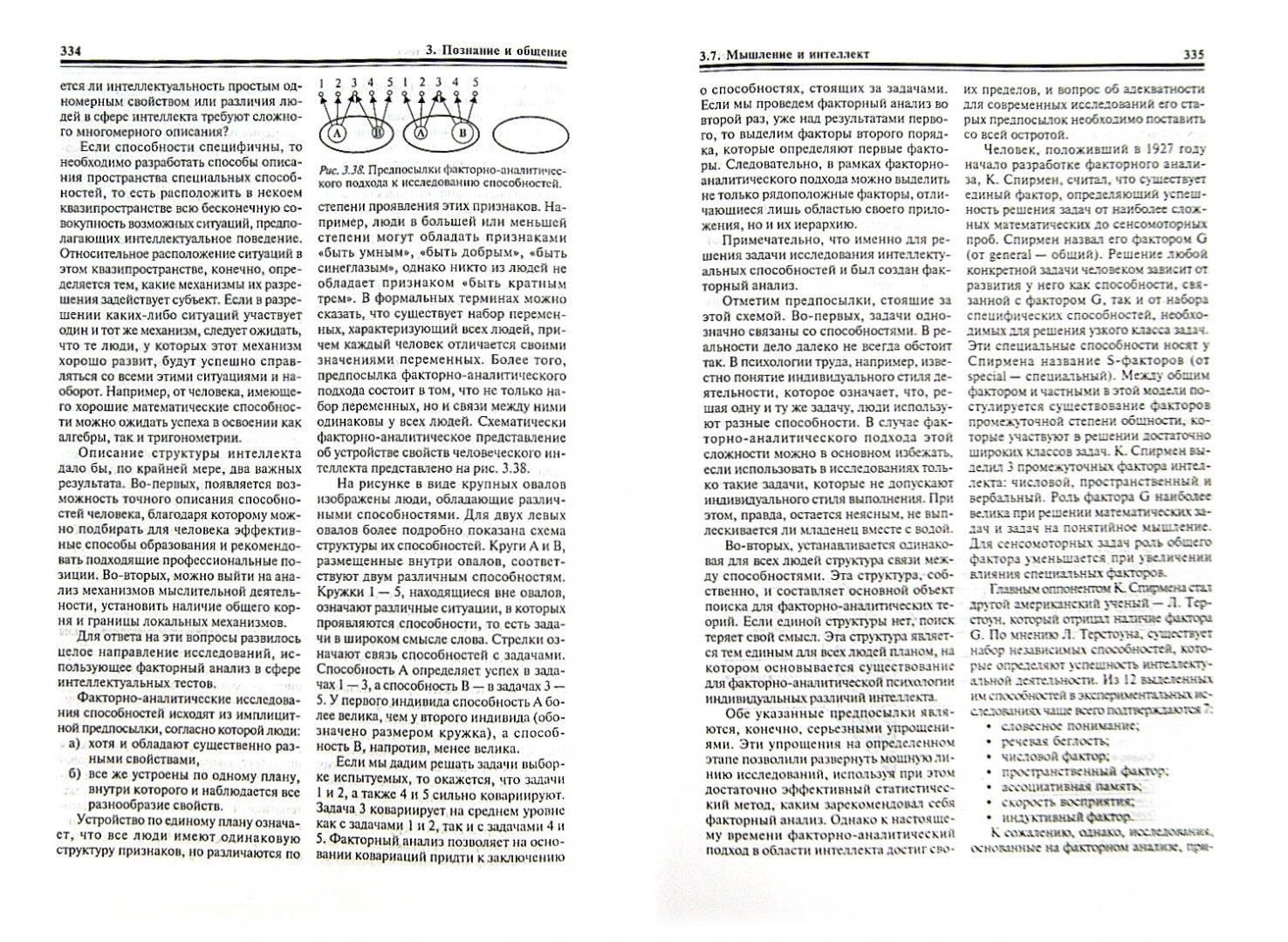 Иллюстрация 1 из 10 для Психология XXI века - Дружинин, Александров, Виленская | Лабиринт - книги. Источник: Лабиринт