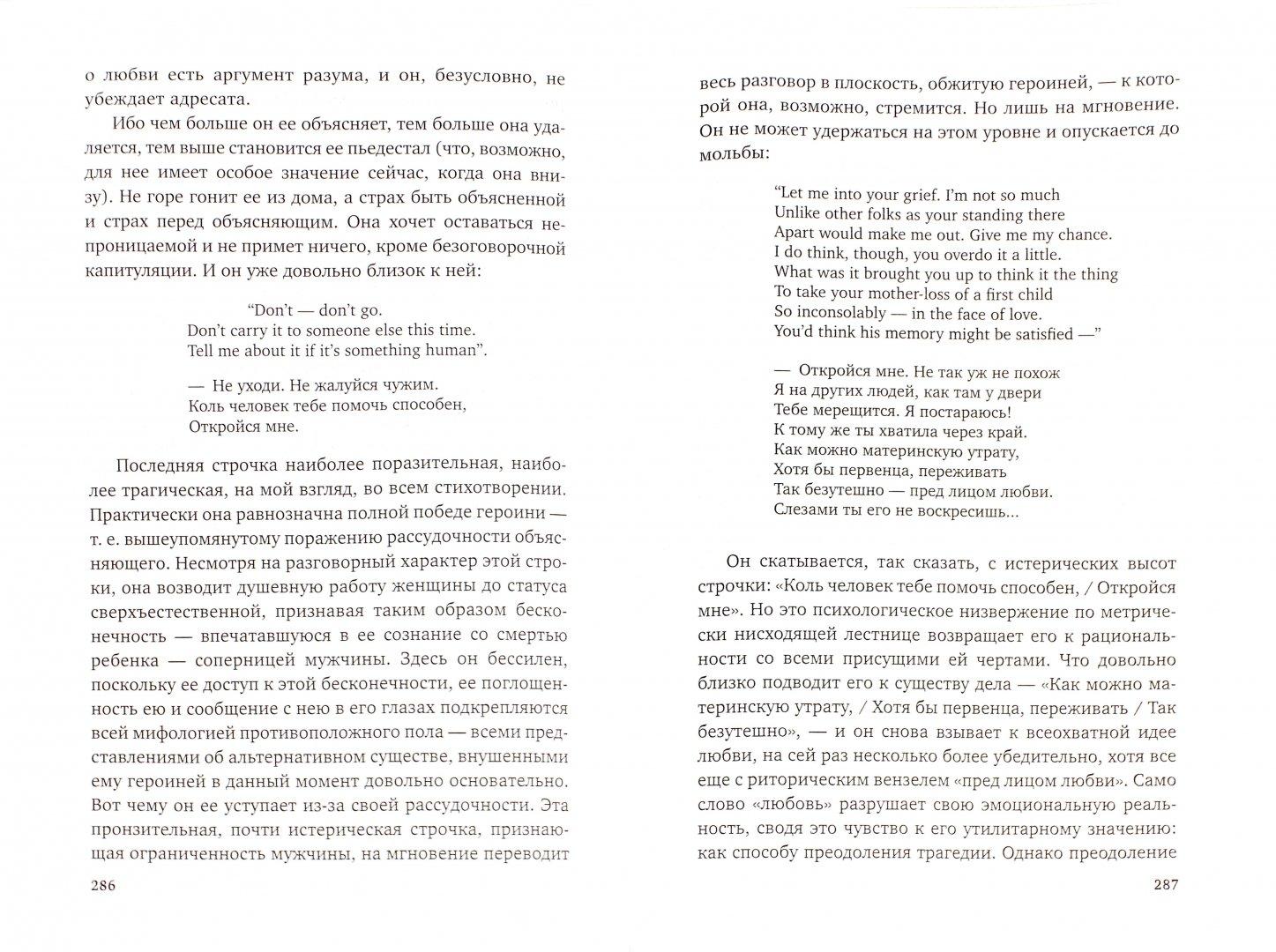 Иллюстрация 1 из 19 для О скорби и разуме. Эссе - Иосиф Бродский | Лабиринт - книги. Источник: Лабиринт