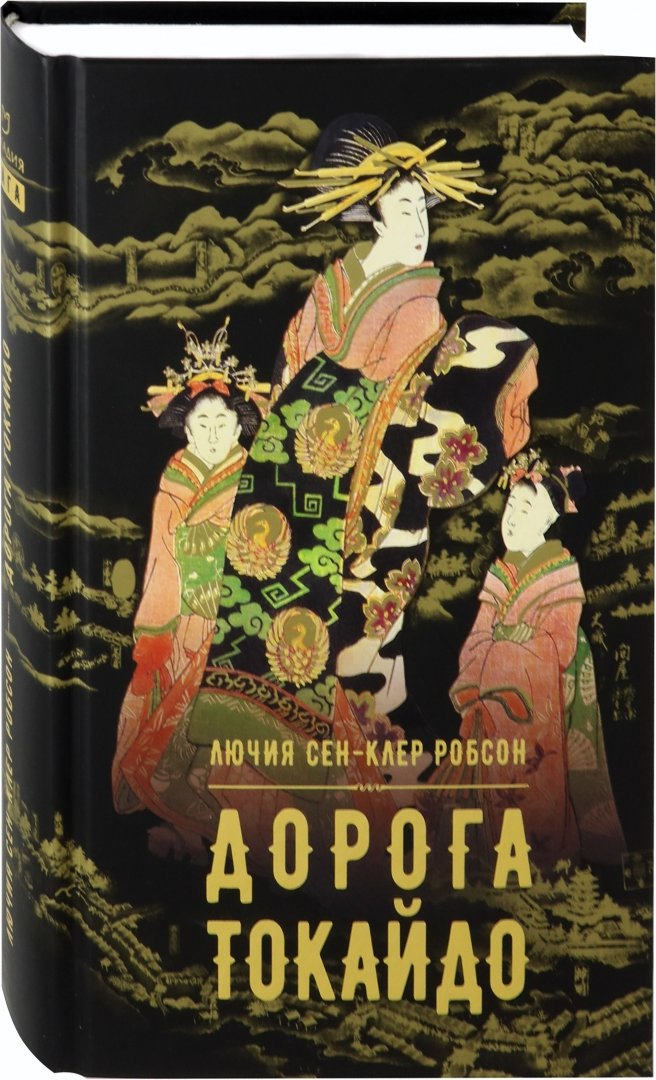 Иллюстрация 1 из 27 для Дорога Токайдо - Лючия Робсон | Лабиринт - книги. Источник: Лабиринт