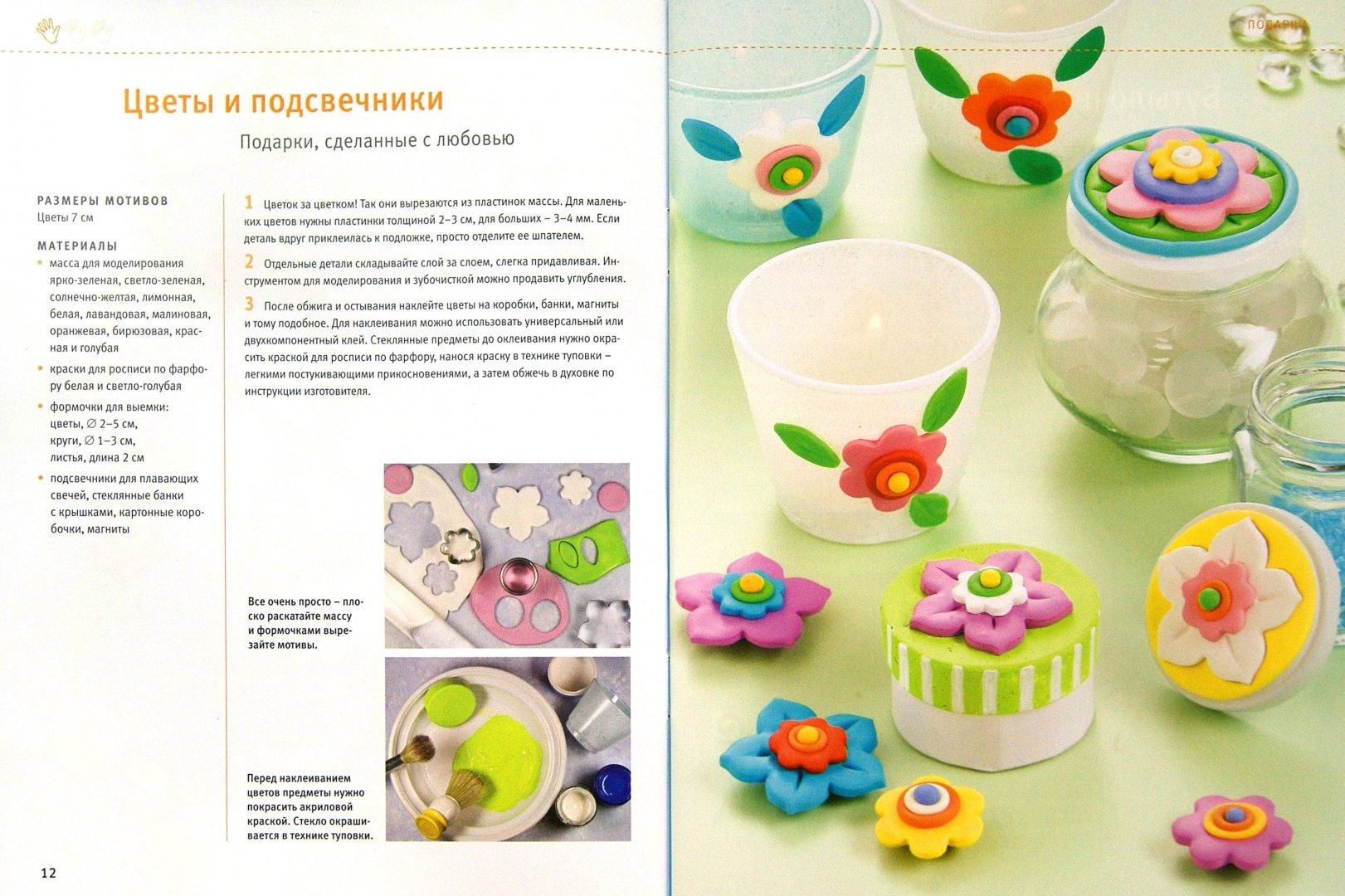Иллюстрация 1 из 6 для Простые модели из FIMO. Украшения и предметы декора для детей - Пиа Педевилла   Лабиринт - книги. Источник: Лабиринт