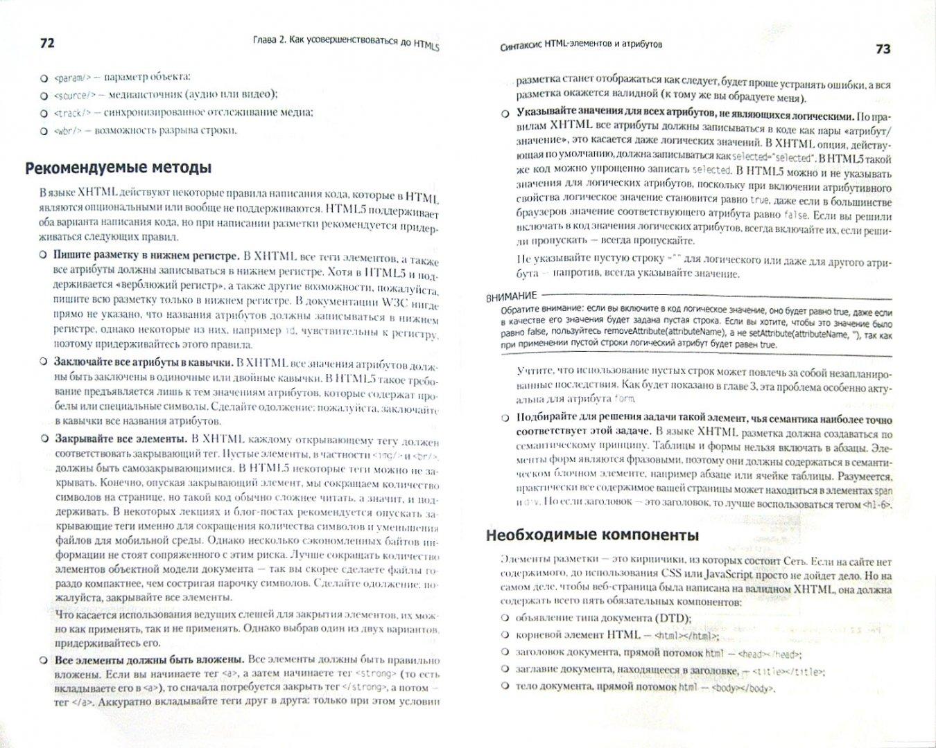 Иллюстрация 1 из 8 для HTML5. Разработка приложений для мобильных устройств - Эстель Вейл | Лабиринт - книги. Источник: Лабиринт