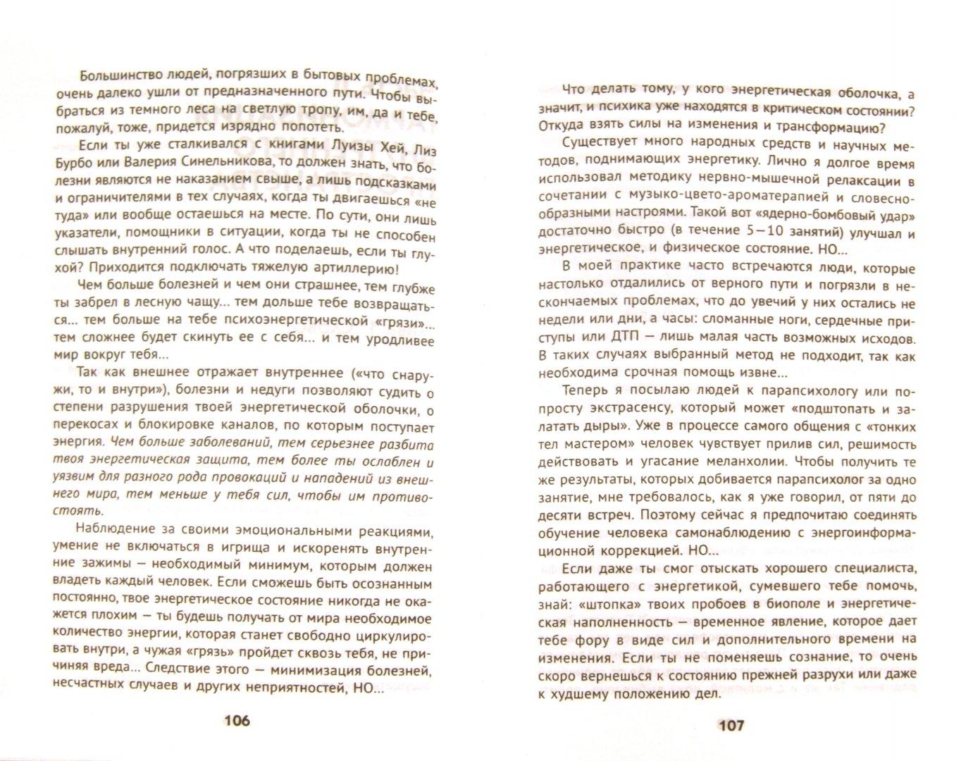 Иллюстрация 1 из 2 для Жизнь на грани взлета, или Как перестать пережёвывать и начать жить - Александр Рей | Лабиринт - книги. Источник: Лабиринт