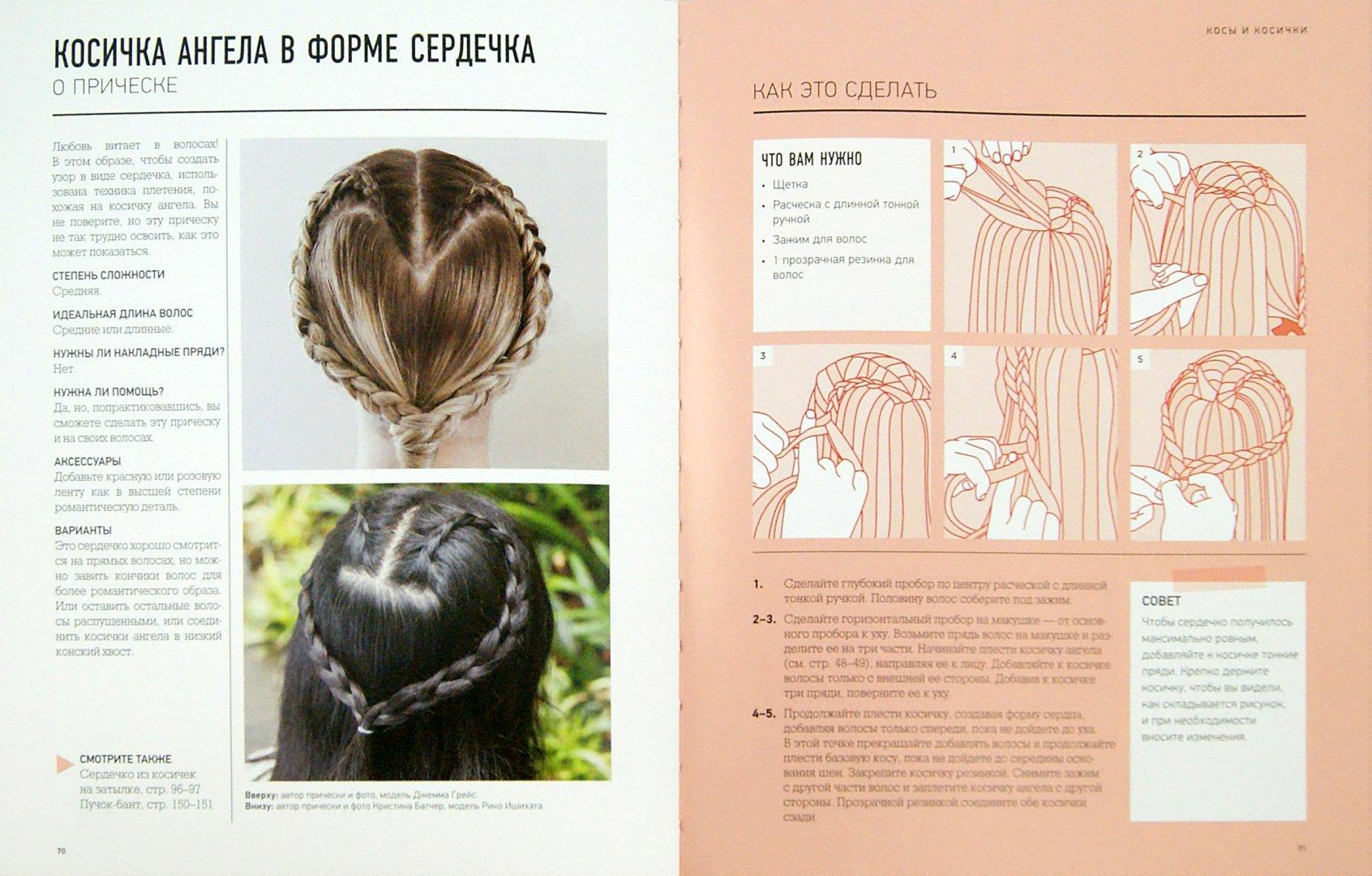 Иллюстрация 1 из 16 для Косы, пучки, хвосты. Подробное руководство по созданию потрясающе красивых причесок - Кристина Батчер   Лабиринт - книги. Источник: Лабиринт