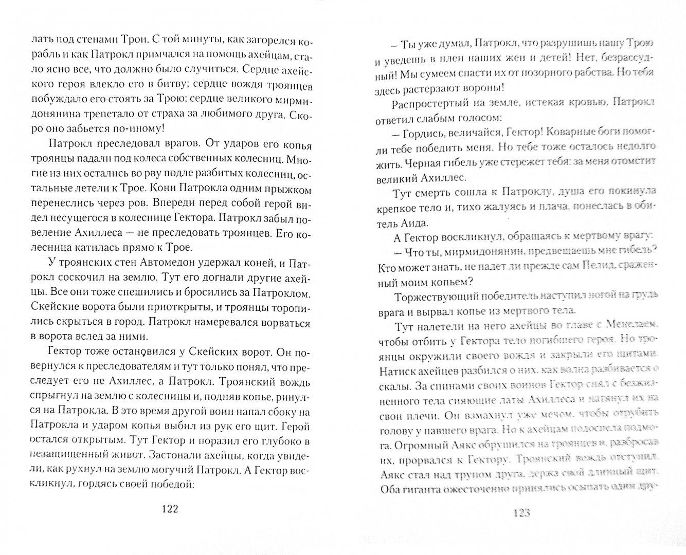 Иллюстрация 1 из 16 для Приключения Одиссея. Троянская война и ее герои - Елена Тудоровская   Лабиринт - книги. Источник: Лабиринт