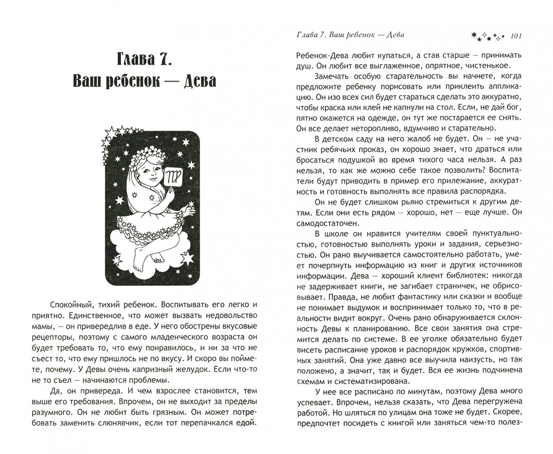 Иллюстрация 1 из 30 для Ребенок и звезды. Детская астрология от А до Я - Лариса Граматчикова | Лабиринт - книги. Источник: Лабиринт