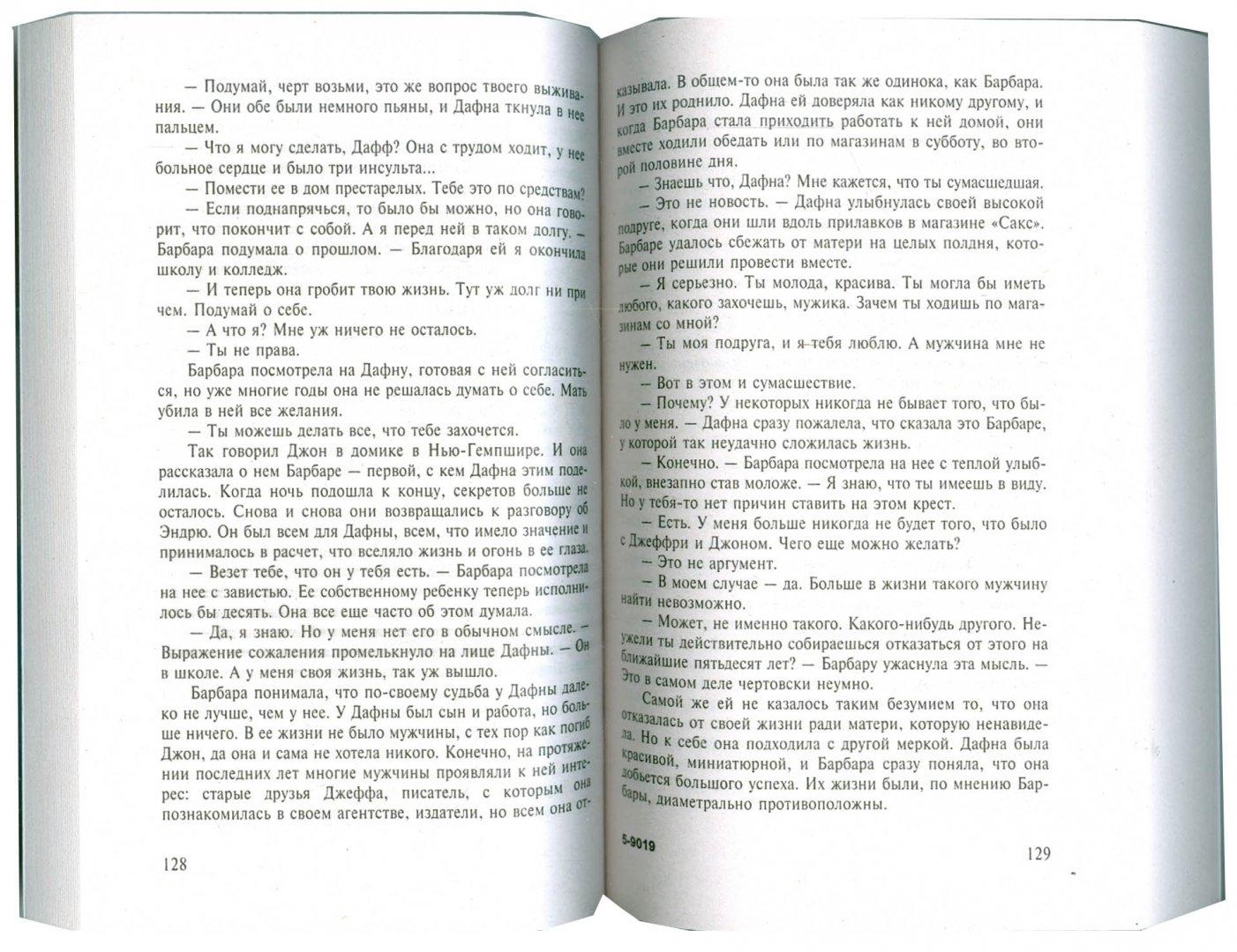 Иллюстрация 1 из 2 для Только раз в жизни - Даниэла Стил | Лабиринт - книги. Источник: Лабиринт