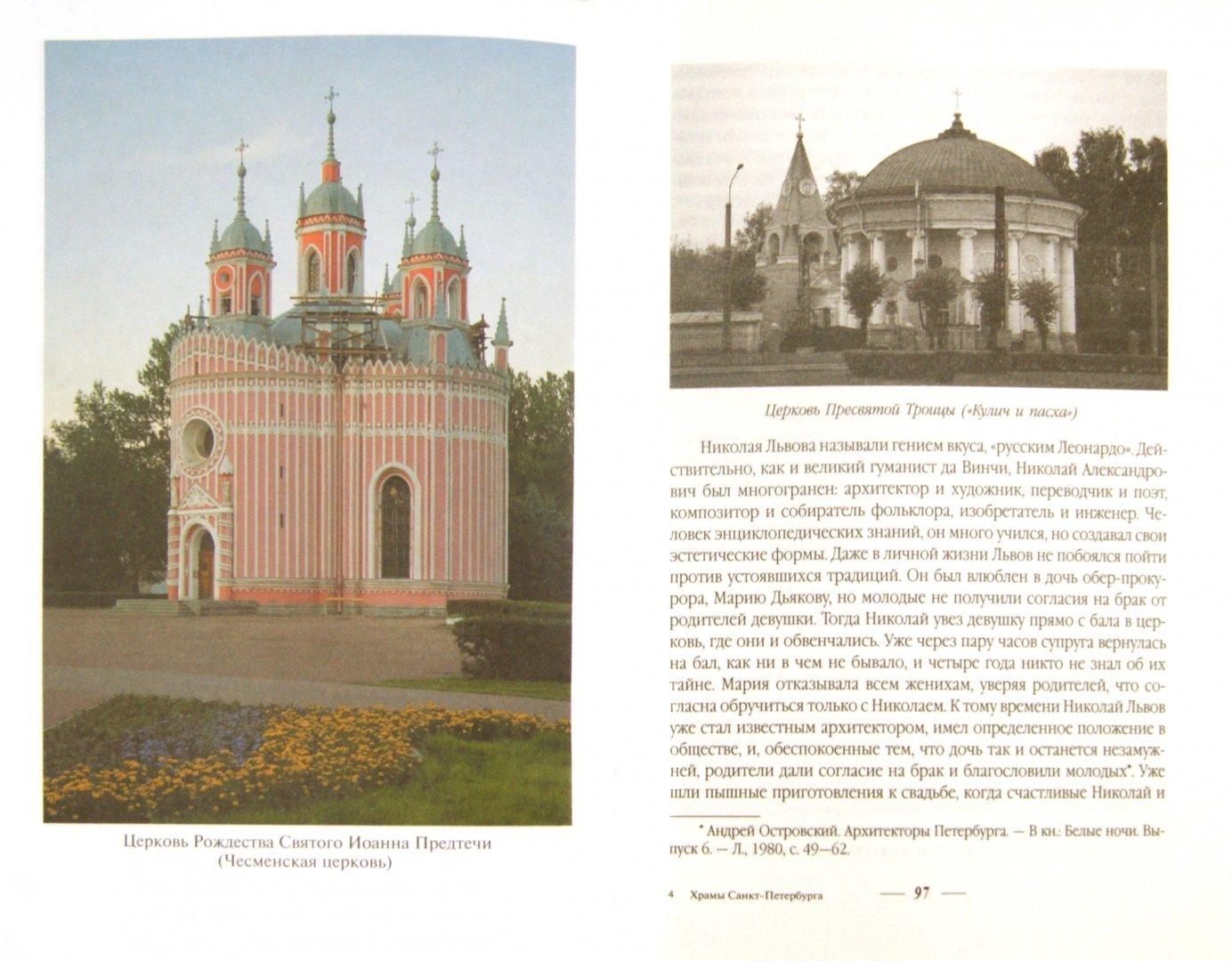 Иллюстрация 1 из 29 для Самые известные храмы Санкт-Петербурга - Жигало, Тукиянен | Лабиринт - книги. Источник: Лабиринт