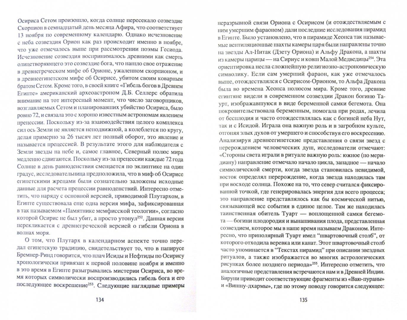 Иллюстрация 1 из 6 для Забытый прародитель человечества - Михаил Серяков   Лабиринт - книги. Источник: Лабиринт