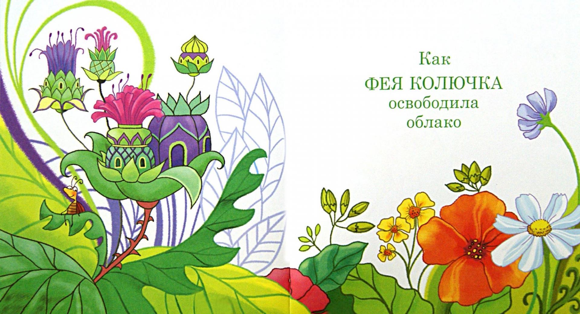Иллюстрация 1 из 13 для Как фея Колючка перехитрила дождь - Ольга Колпакова | Лабиринт - книги. Источник: Лабиринт