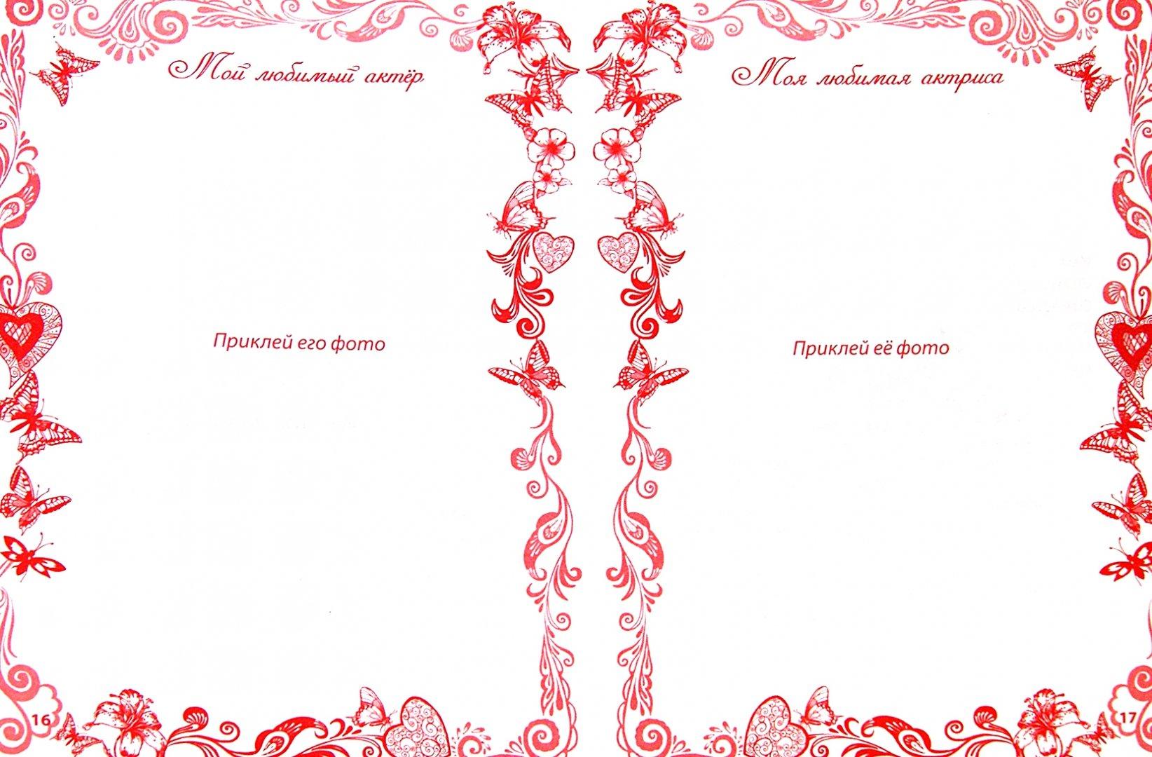 """Иллюстрация 1 из 18 для Анкета для девочек """"Девичьи секреты. Цветы""""   Лабиринт - книги. Источник: Лабиринт"""