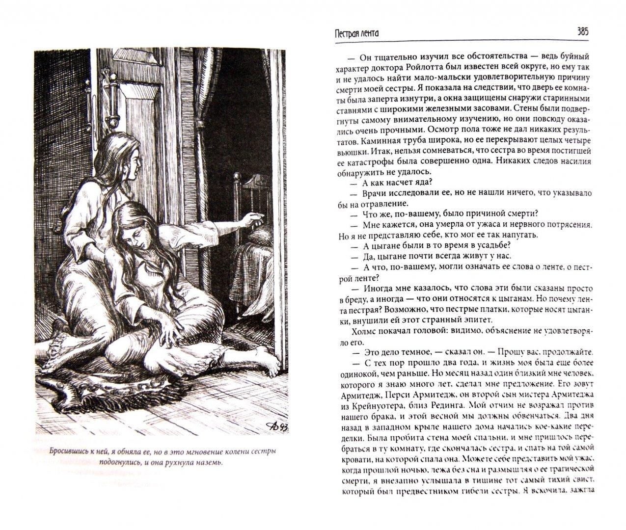 Иллюстрация 1 из 6 для Полное собрание сочинений о Шерлоке Холмсе. Том 1 - Артур Дойл | Лабиринт - книги. Источник: Лабиринт