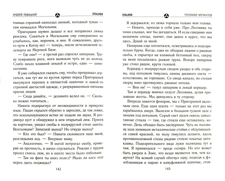 Иллюстрация 1 из 28 для Я - сталкер. Тропами мутантов - Андрей Левицкий   Лабиринт - книги. Источник: Лабиринт