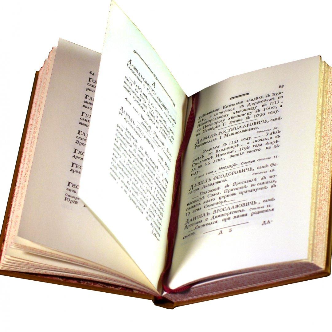 Иллюстрация 1 из 11 для Исторической словарь российских государей, царей, императоров и императриц | Лабиринт - книги. Источник: Лабиринт