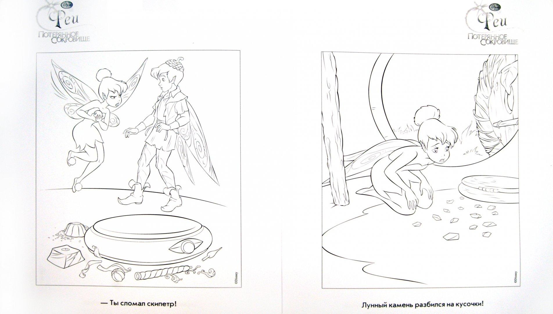 """Иллюстрация 1 из 7 для Наклей и раскрась """"Феи"""" (№ 1184)   Лабиринт - книги. Источник: Лабиринт"""