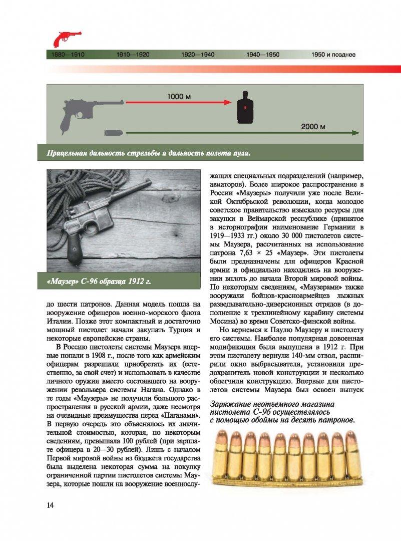 Иллюстрация 10 из 26 для Самое известное оружие мира - Андрей Мерников | Лабиринт - книги. Источник: Лабиринт