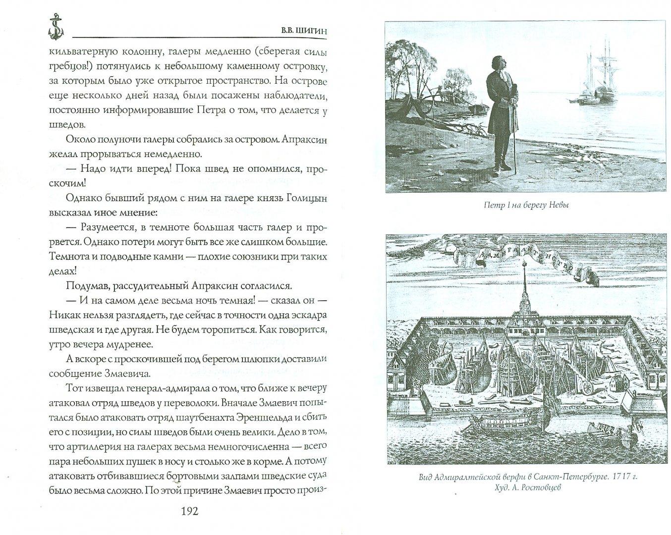 Иллюстрация 1 из 21 для Гангут. Первая победа российского флота - Владимир Шигин | Лабиринт - книги. Источник: Лабиринт