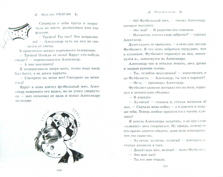 Иллюстрация 1 из 11 для Опасная игра - Жаклин Уилсон   Лабиринт - книги. Источник: Лабиринт