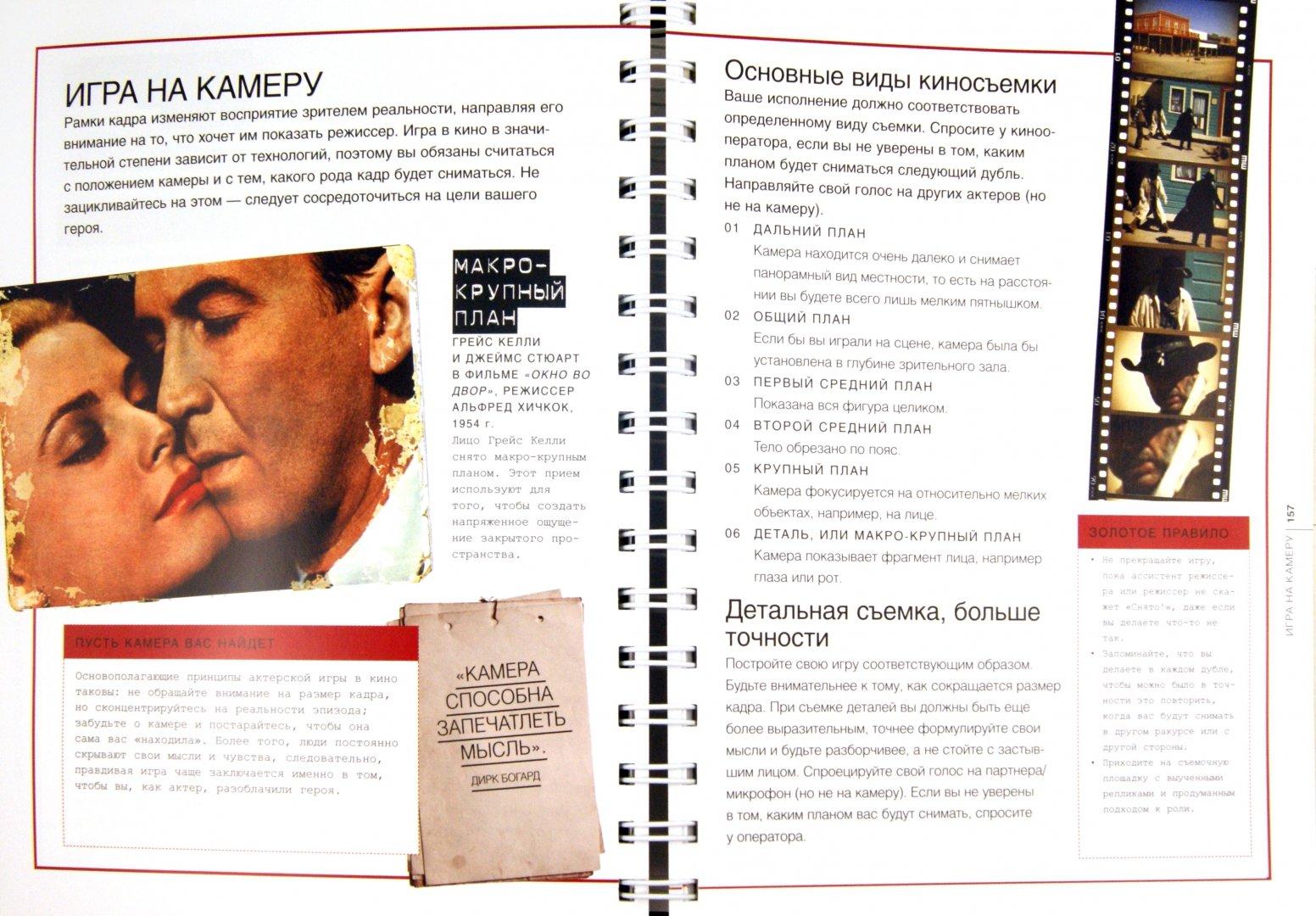 Иллюстрация 1 из 6 для Актерское мастерство для начинающих - Майкл Пауэлл   Лабиринт - книги. Источник: Лабиринт